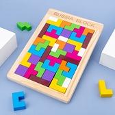 俄羅斯方塊拼圖積木制兒童早教益智力男孩女孩玩具拼板裝巧板大腦 「夢幻小鎮」