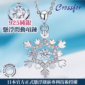 925純銀項鍊-Dancing Stone 懸浮閃動系列-雪花 【日本 Crossfor正式官方授權】