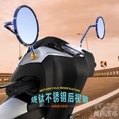 機車後視鏡 摩托車改裝配件踏板車鈦燒鬼火電動車后視鏡通用倒車大視野反光鏡『優尚良品』