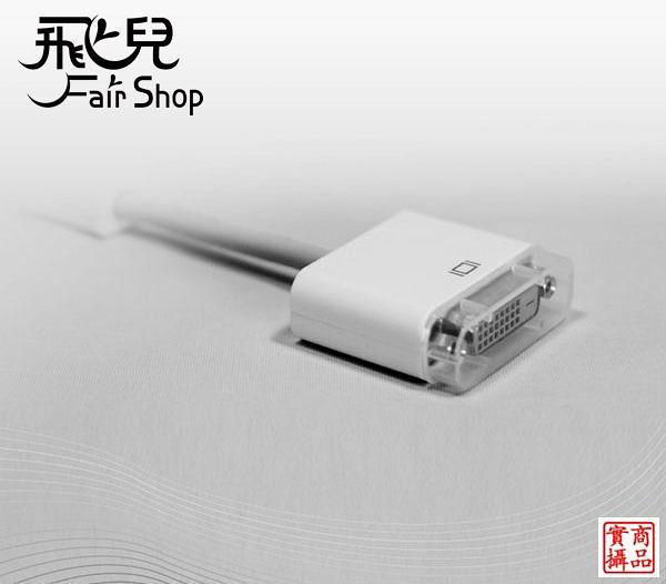 【妃凡】MINI DVI TO DVI 轉接線 MacBook MAC Adaptor MiniDVI to DVI 轉電視/投影機/LCD