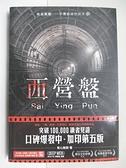 【書寶二手書T9/一般小說_ANW】西營盤 Sai Ying Pun_有心無默