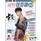 流行豆芽譜95集(五線譜/鋼琴譜/電子琴譜/電鋼琴/數位鋼琴譜)