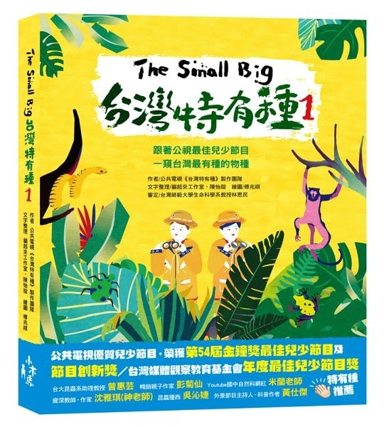 The Small Big台灣特有種1:跟著公視最佳兒少節目一窺台灣最有種的物種【城邦讀書花園】