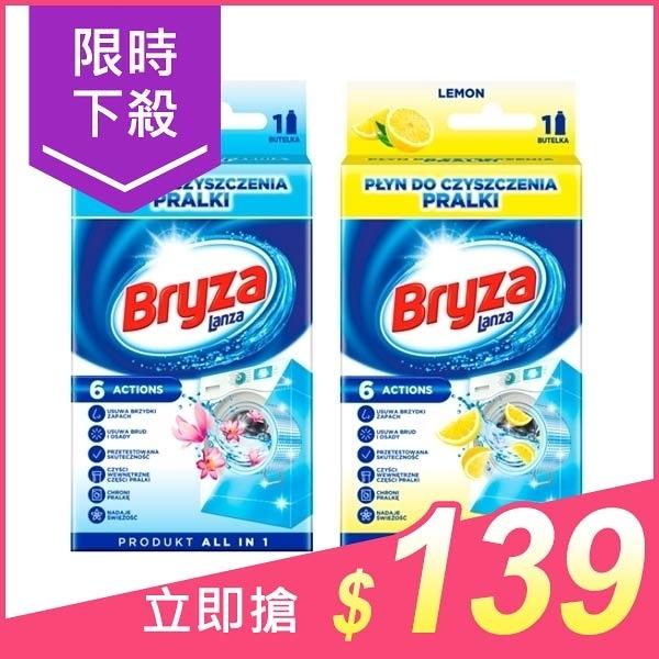 Bryza 洗衣機清潔劑(滾筒型適合)250ml 款式可選【小三美日】$149