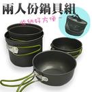 【饗樂生活】兩人用鋁合金鍋具組*防燙握把...