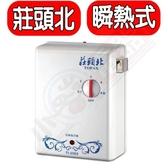 莊頭北【TI-2503】 瞬熱型電熱水器熱水器