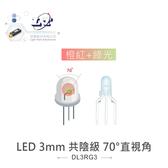 『堃喬』LED 3mm 橙紅光+綠光 共陰級 70°直視角 霧白膠面 雙色 發光二極體『堃邑Oget』