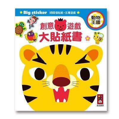 【風車】動物王國 - 創意遊戲大貼紙書【寶寶的第一本貼紙遊戲書】