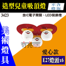 【指定商品滿3000免運】愛心款 3燈 原木+玻璃 含電子開關 裝飾LED燈 E27*3 不含燈泡 53X22公分
