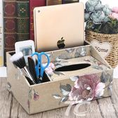 多功能紙巾盒歐式客廳茶幾遙控器收納盒創意抽紙盒家用餐巾紙抽盒