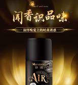 空氣清新劑噴霧除臭香薰衛生間臥室持久留香自動噴香機香水補充液【快速出貨】