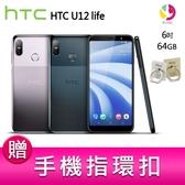 分期0利率 HTC 宏達電 U12 life (4G/64G) 雙主鏡美拍智慧手機 贈『手機指環扣 *1』
