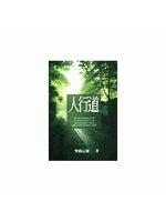 二手書博民逛書店 《人行道》 R2Y ISBN:9578473915│聖嚴法師