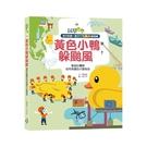 黃色小鴨躲颱風(看設計團隊如何保護巨大藝術品)