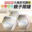 【台中平價鋪】全新 aibo LI-05A 六角形可調光鏡子鬧鐘 鏡子/夜燈/鬧鐘/溫度計 交換禮物