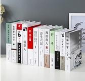 仿真書 現代簡約中文假書仿真書裝飾品擺件創意家居客廳書殼模型書本擺設【快速出貨八折搶購】