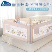 床圍欄寶寶防摔垂直升降兒童大床欄桿床邊1.2米通用 mc10248『M&G大尺碼』tw