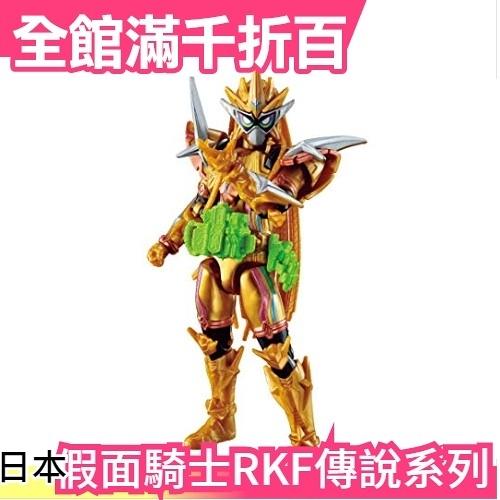 【EX-AID 無敵玩家】日版 BANDAI 假面騎士 RKF 時王 低單價 CP值高 適合把玩 可動佳【小福部屋】
