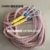 繩子 錦綸戶外高空作業繩子安裝空調安全救生繩雙掛鉤保險繩加長尼龍繩    酷動3C