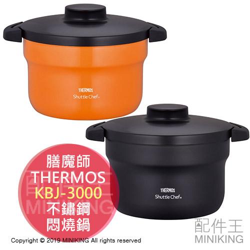 日本代購 空運 THERMOS 膳魔師 KBJ-3000 真空 保溫 悶燒鍋 調理鍋 不鏽鋼 2.8L 適用IH爐