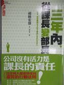 【書寶二手書T6/財經企管_KJX】三年內從課長變部長_劉姿君