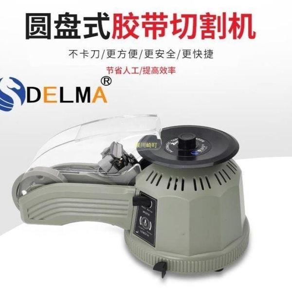 轉盤圓盤式膠紙機ZCUT-2膠高溫膠帶膠紙切割機DELMA自動切割膠帶 快速出貨