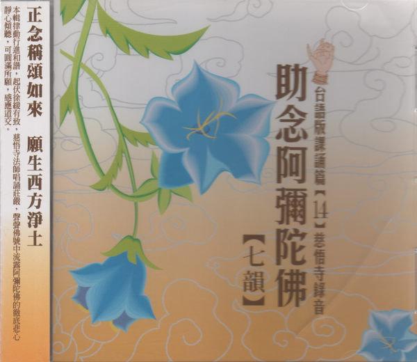 台語版課誦篇14 助念阿彌陀佛 七韻CD 慈悟寺錄音 大覺世尊 十方三