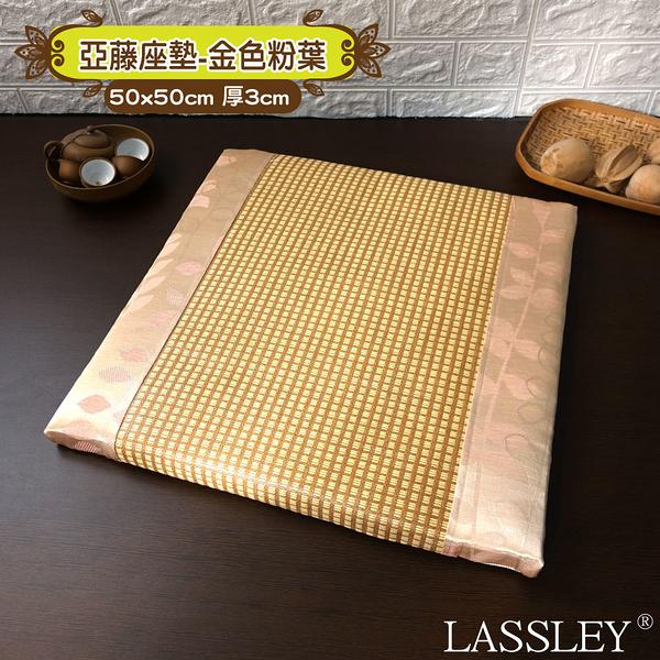 LASSLEY 亞藤立體座墊-金色粉葉『50cm高3cm薄墊』