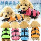 救生衣小中大型犬寵物狗狗貓咪衣服游泳衣寵物用哦泰迪比熊救生衣「榮耀尊享」