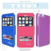 ★Apple iPhone 6 Plus/6S Plus (5.5吋) 尊系列 雙視窗皮套/保護套/手機套/保護手機/免掀蓋接聽/軟殼