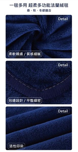 【04910】 簡約素色法蘭絨毛毯 (雙人) 毯子 棉被 被子 空調毯 法蘭絨毯 毛毯 法蘭絨毛毯