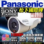 監視器 國際牌 1080P 監視器 TVI AHD 960H 防水 40顆高功率紅外線燈 SONYr晶片 松下國際 台灣安防
