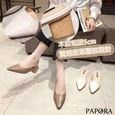 PAPORA時尚尖頭壓紋感休閒穆勒拖鞋KK368