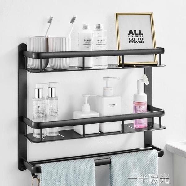免打孔衛生間置物架壁掛式浴室廁所洗手間家用毛巾架牆上收納神器  一米陽光