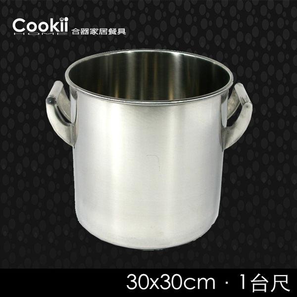 【不銹鋼湯桶】蓋子另購 30x30cm 1台尺 專業料理餐廳廚房不銹鋼湯桶【合器家居】餐具 16Ci0208