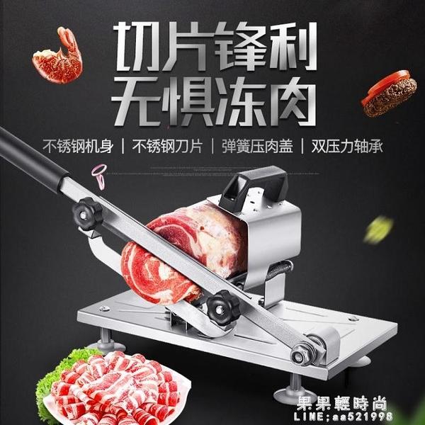 切片機 微立羊肉錬切片機家用手動切年糕阿膠凍熟牛肉水果蔬菜土豆刨肉器 果果輕時尚NMS