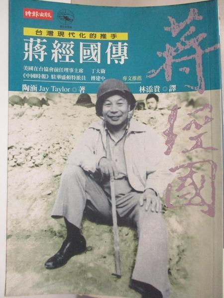 【書寶二手書T1/傳記_HJ2】台灣現代化的推手-蔣經國傳_陶涵