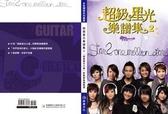 小叮噹的店 - 全新 吉他系列.超級星光樂譜集2(吉他版)