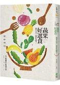 蔬果好選食:蔬菜水果這樣吃就對了,挑鮮/保存/切洗/料理,史上收錄數 No.1