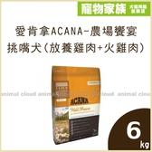 寵物家族-ACANA愛肯拿-農場饗宴挑嘴犬無穀配方(放養雞肉+火雞肉)6kg