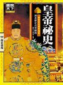 (二手書)皇帝祕史