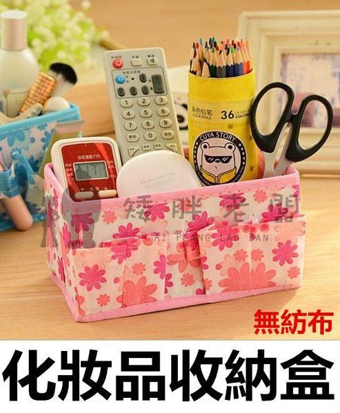 化妝品收納盒 可折疊化妝品收納盒 化妝品收納 桌面收納 整理盒 折疊盒子 家居雜物收納 多用途