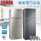 SAMPO 聲寶【SR-A25D】250公升 1級能效 變頻鋼板二門冰箱