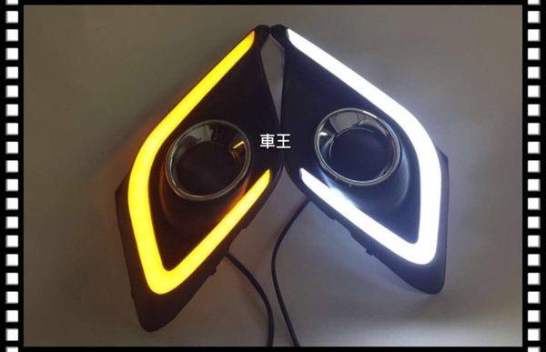 【車王小舖】馬自達 魂動 all new mazda3 2015 全新馬3日行燈 C型款 晝行燈 帶轉向 DRL