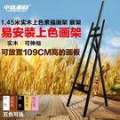 1.45米鬆木制黑色畫架素描實木質廣告展示架粉白胡桃   WD