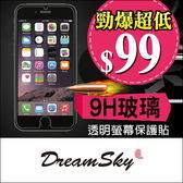 鋼化玻璃膜 2.5D 保護貼 鋼膜 HTC M8 M9  A9 E8 E9 E9+ 610 820 626 526 EYE 蝴蝶2 蝴蝶3 DreamSky