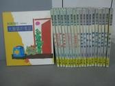 【書寶二手書T7/兒童文學_KMN】大臉貓的電話_五彩影子_幸福銅像等_共20本合售