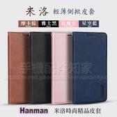 【米洛皮套】Samsung Galaxy Note 9 N960F/DS 6.4吋 Hanman 輕薄吸合式保護套/側掀斜立支架-ZW