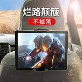 車載手機平板支架iPad電腦汽車用后排后座車內多功能  汪喵百貨