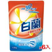 白蘭強效除蹣過敏原洗衣精補充包 1.6kg*6(箱)【愛買】
